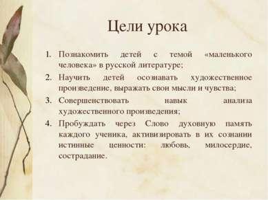 Цели урока Познакомить детей с темой «маленького человека» в русской литерату...