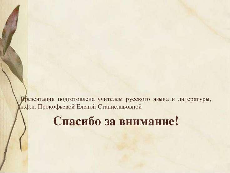 Спасибо за внимание! Презентация подготовлена учителем русского языка и литер...