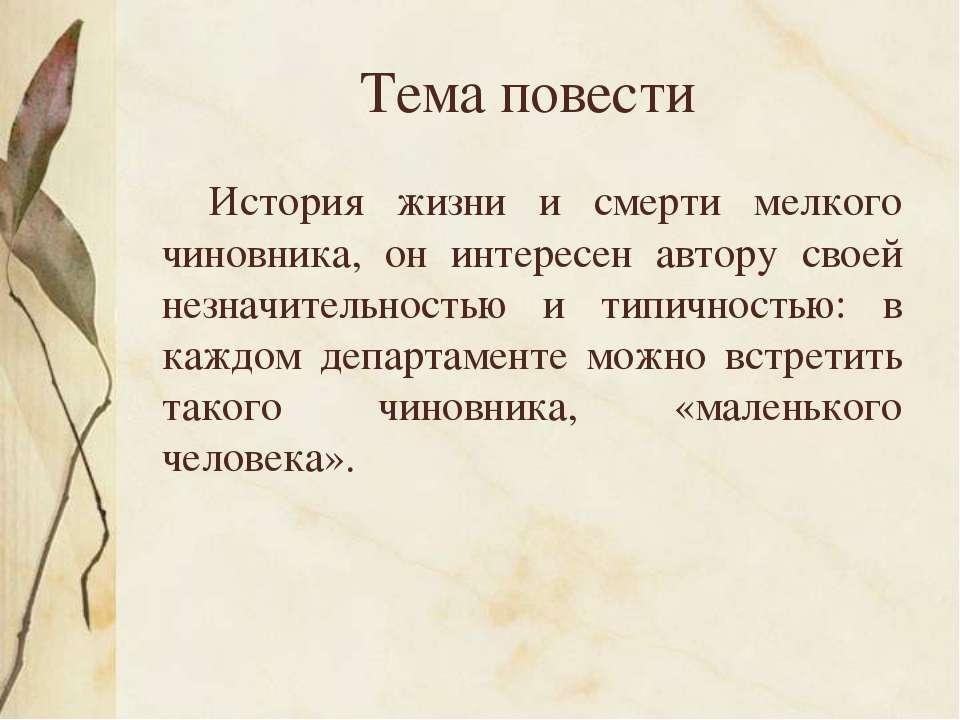 Тема повести История жизни и смерти мелкого чиновника, он интересен автору св...