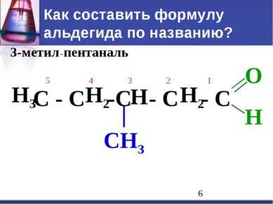 Как составить формулу альдегида по названию? 3-метил -пентан аль С - С -С - С...