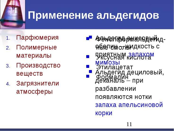 Применение альдегидов Парфюмерия Полимерные материалы Производство веществ За...