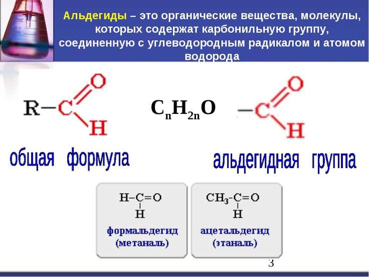 Альдегиды – это органические вещества, молекулы, которых содержат карбонильну...