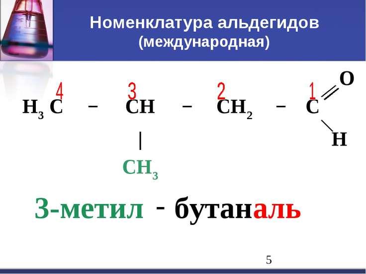 Номенклатура альдегидов (международная) 3-метил - бутан аль