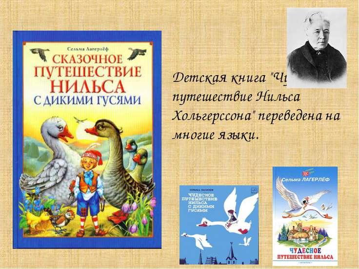 """Детская книга """"Чудесное путешествие Нильса Хольгерссона"""" переведена на многие..."""