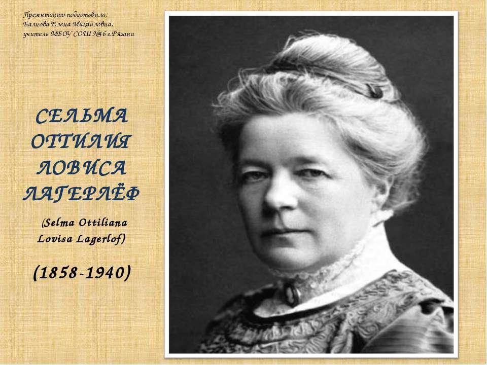 СЕЛЬМА ОТТИЛИЯ ЛОВИСА ЛАГЕРЛЁФ (Selma Ottiliana Lovisa Lagerlof) (1858-1940) ...