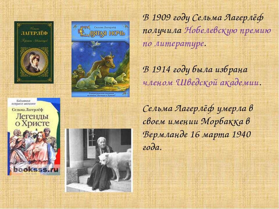 В 1909 году Сельма Лагерлёф получила Нобелевскую премию по литературе. В 1914...
