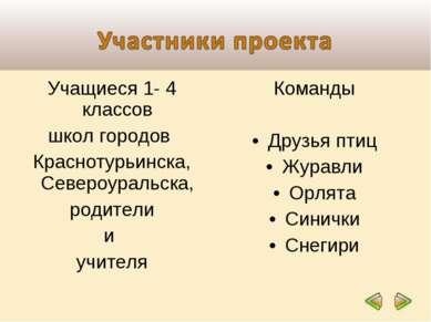 Учащиеся 1- 4 классов школ городов Краснотурьинска, Североуральска, родители ...