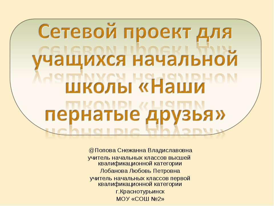 @Попова Снежанна Владиславовна учитель начальных классов высшей квалификацион...
