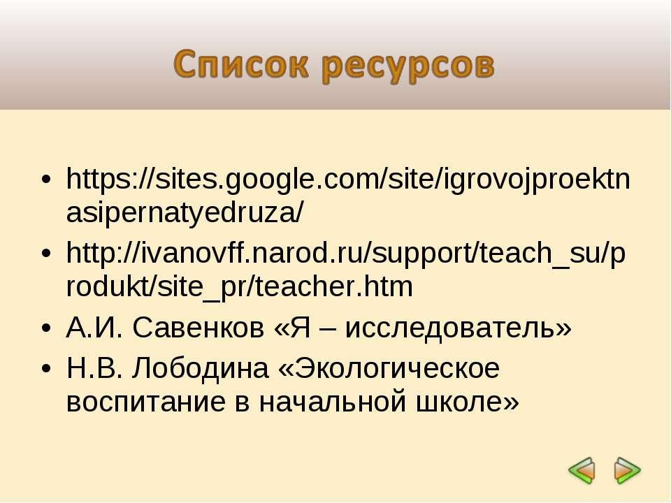 https://sites.google.com/site/igrovojproektnasipernatyedruza/ http://ivanovff...