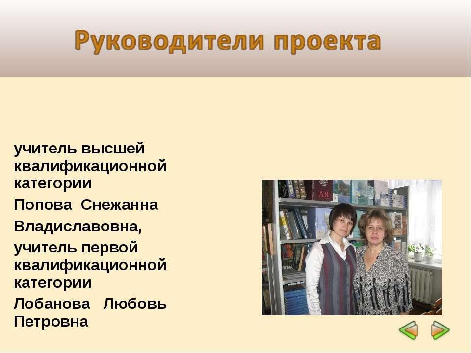учитель высшей квалификационной категории Попова Снежанна Владиславовна, у...