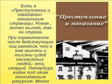 Есть в «Преступлении и наказании» гениальные страницы. Роман , точно вылит, т...