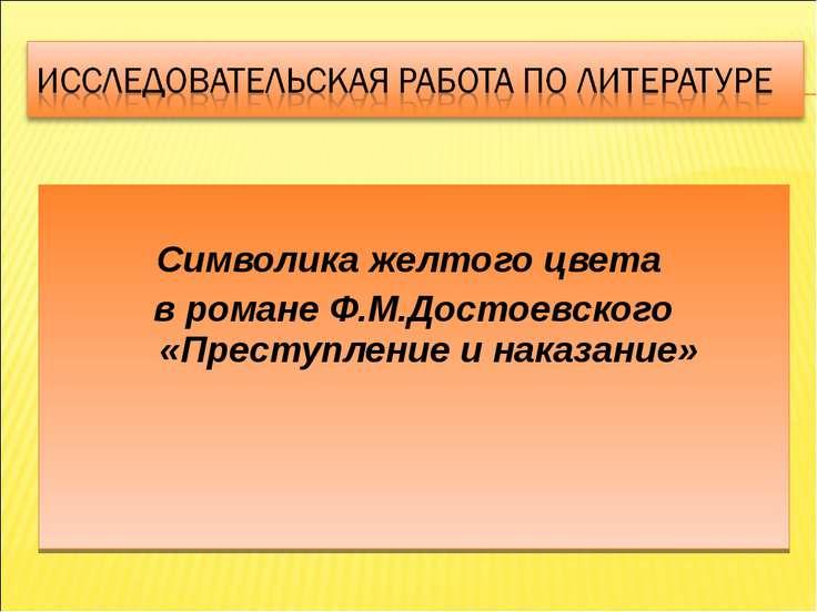 Символика желтого цвета в романе Ф.М.Достоевского «Преступление и наказание»