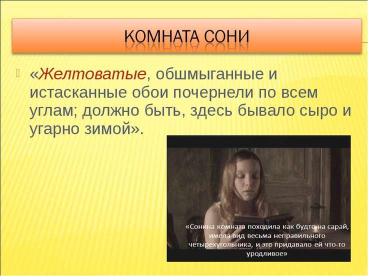 «Желтоватые, обшмыганные и истасканные обои почернели по всем углам; должно б...
