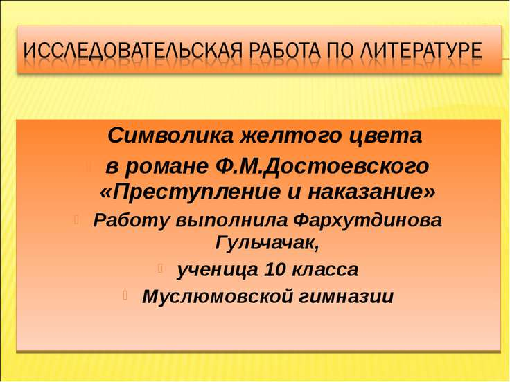 Символика желтого цвета в романе Ф.М.Достоевского «Преступление и наказание» ...