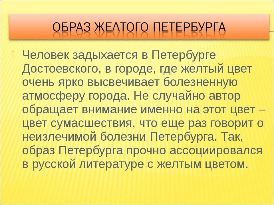 Человек задыхается в Петербурге Достоевского, в городе, где желтый цвет очень...