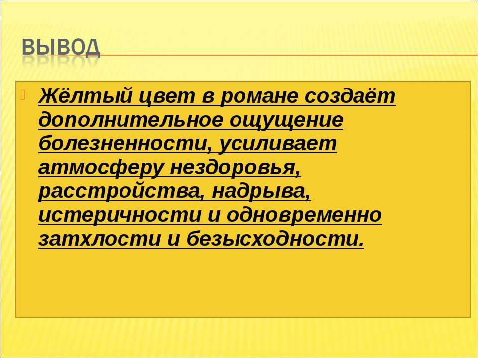 Жёлтый цвет в романе создаёт дополнительное ощущение болезненности, усиливает...
