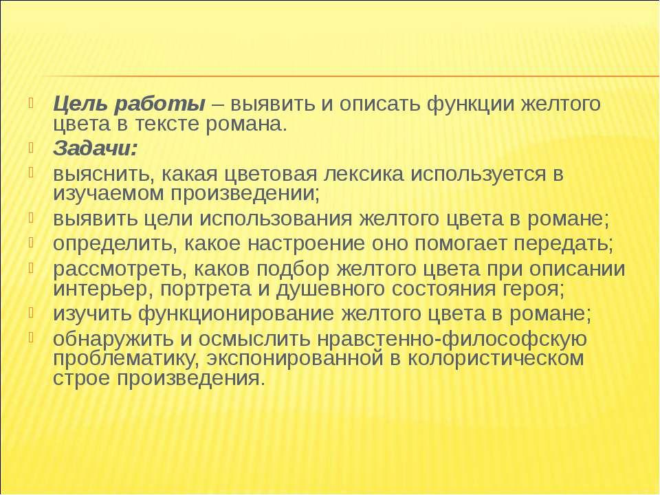 Цель работы – выявить и описать функции желтого цвета в тексте романа. Задачи...