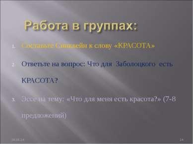 Составьте Синквейн к слову «КРАСОТА» Ответьте на вопрос: Что для Заболоцкого ...