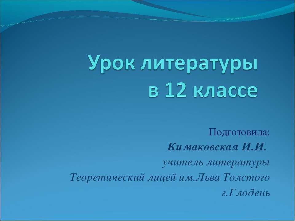 Подготовила: Кимаковская И.И. учитель литературы Теоретический лицей им.Льва ...