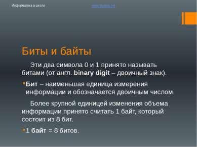 Биты и байты Эти два символа 0 и 1 принято называть битами (от англ. binary d...
