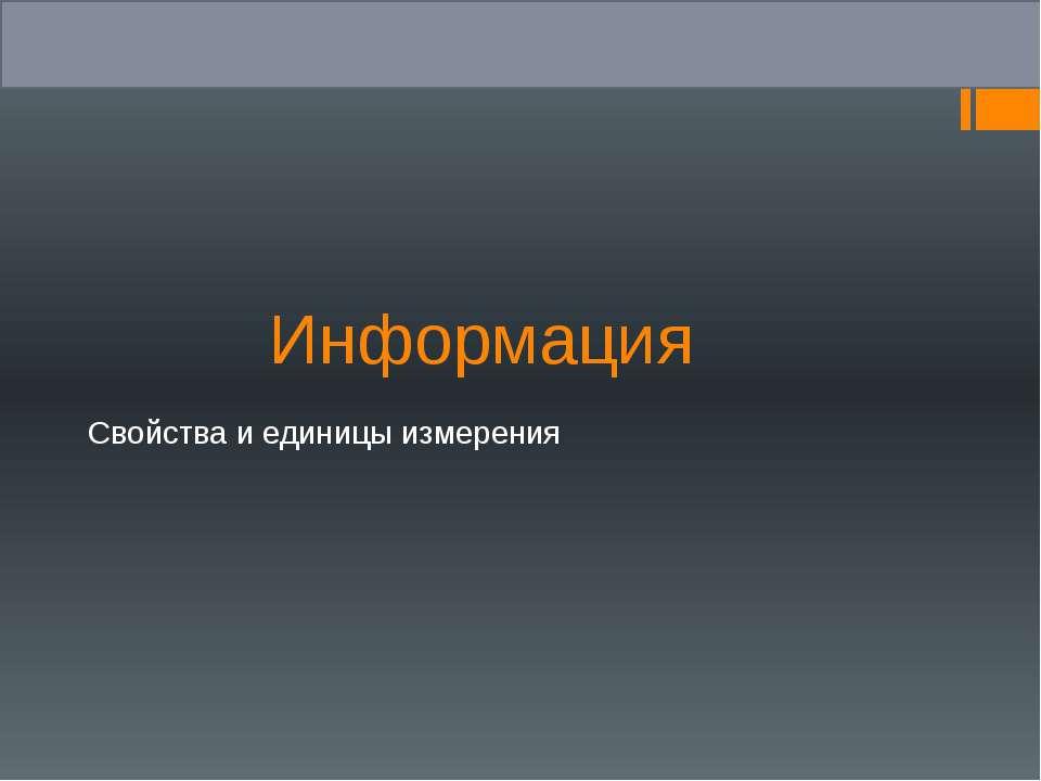 Информация Свойства и единицы измерения Информатика в школе www.klyaksa.net И...