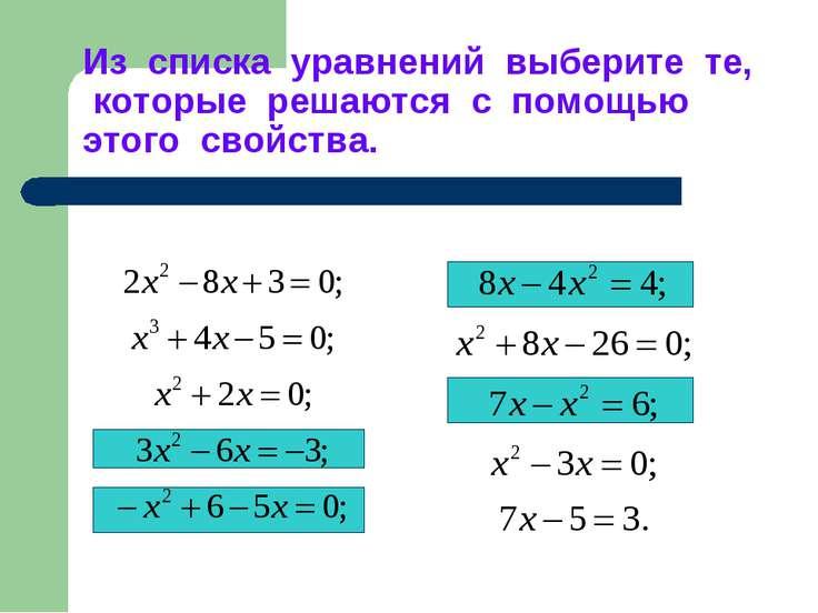Из списка уравнений выберите те, которые решаются с помощью этого свойства.