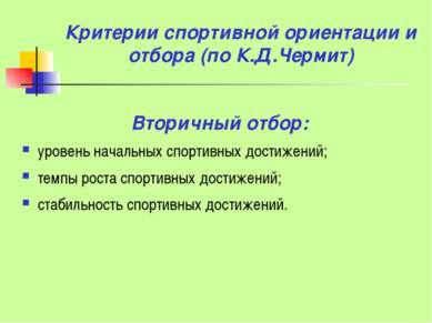 Критерии спортивной ориентации и отбора (по К.Д.Чермит) Вторичный отбор: уров...