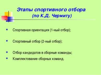 Этапы спортивного отбора (по К.Д. Чермиту) Спортивная ориентация (1-ный отбор...