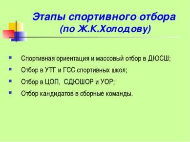 Этапы спортивного отбора (по Ж.К.Холодову) Спортивная ориентация и массовый о...