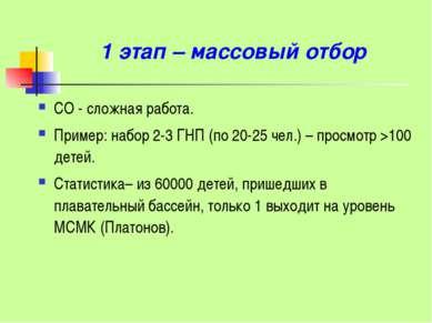 1 этап – массовый отбор СО - сложная работа. Пример: набор 2-3 ГНП (по 20-25 ...