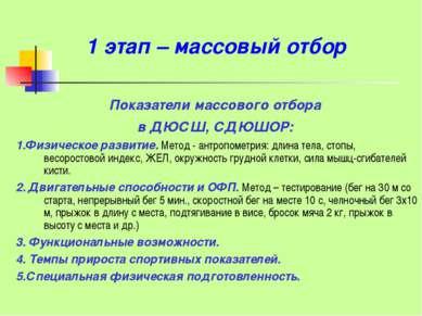 1 этап – массовый отбор Показатели массового отбора в ДЮСШ, СДЮШОР: 1.Физичес...