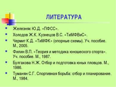 ЛИТЕРАТУРА Железняк Ю.Д. «ПФСС». Холодов Ж.К. Кузнецов В.С. «ТиМФВиС». Чермит...
