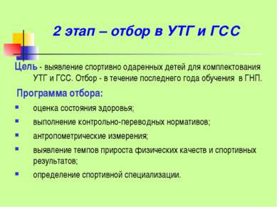 2 этап – отбор в УТГ и ГСС Цель - выявление спортивно одаренных детей для ком...