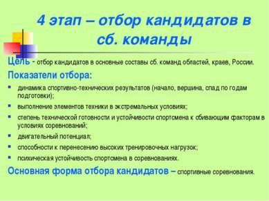 4 этап – отбор кандидатов в сб. команды Цель - отбор кандидатов в основные со...
