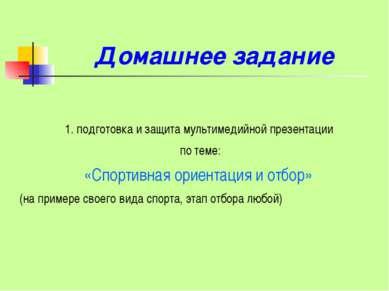 Домашнее задание 1. подготовка и защита мультимедийной презентации по теме: «...