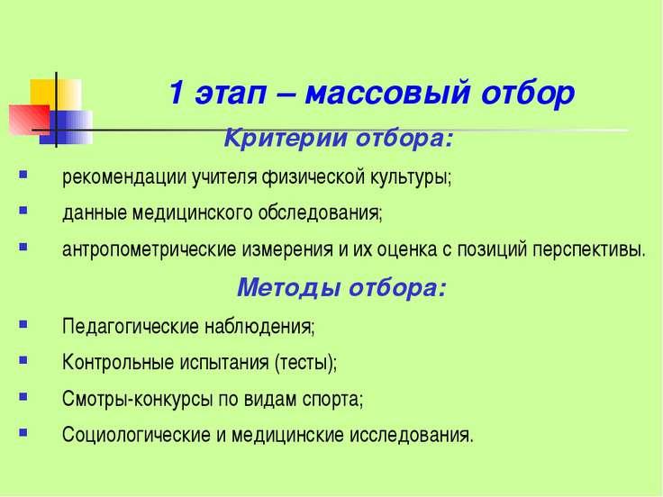 1 этап – массовый отбор Критерии отбора: рекомендации учителя физической куль...