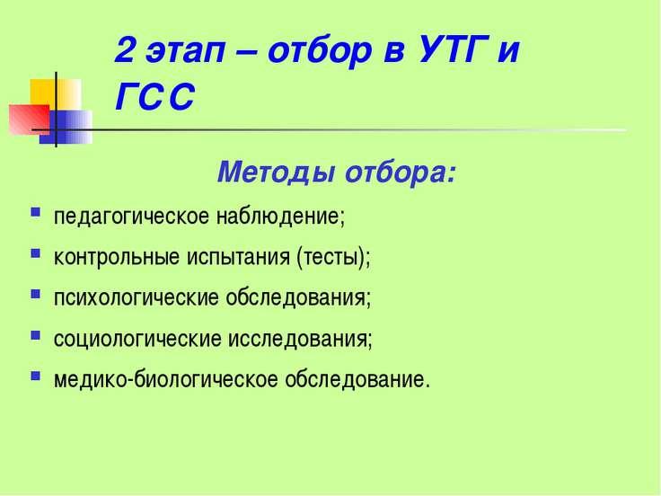 2 этап – отбор в УТГ и ГСС Методы отбора: педагогическое наблюдение; контроль...