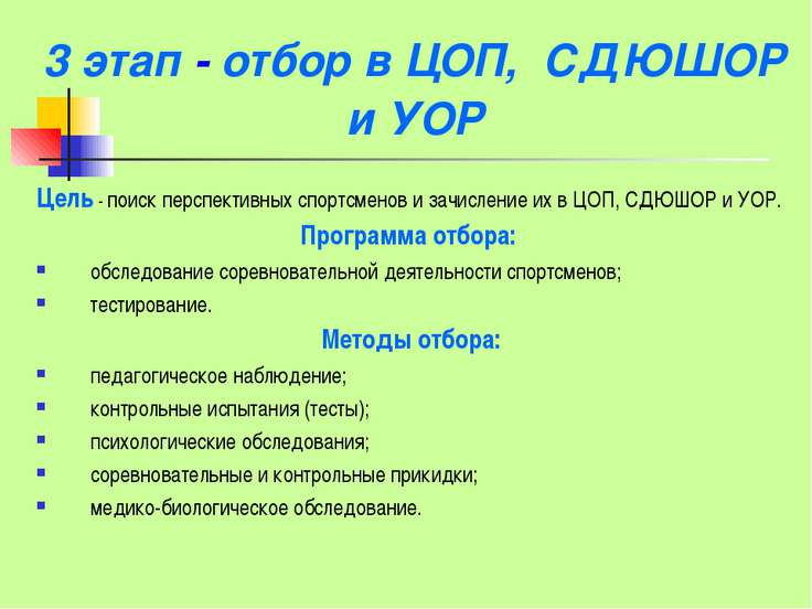 3 этап - отбор в ЦОП, СДЮШОР и УОР Цель - поиск перспективных спортсменов и з...