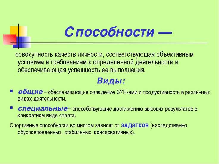 Способности — совокупность качеств личности, соответствующая объективным усло...