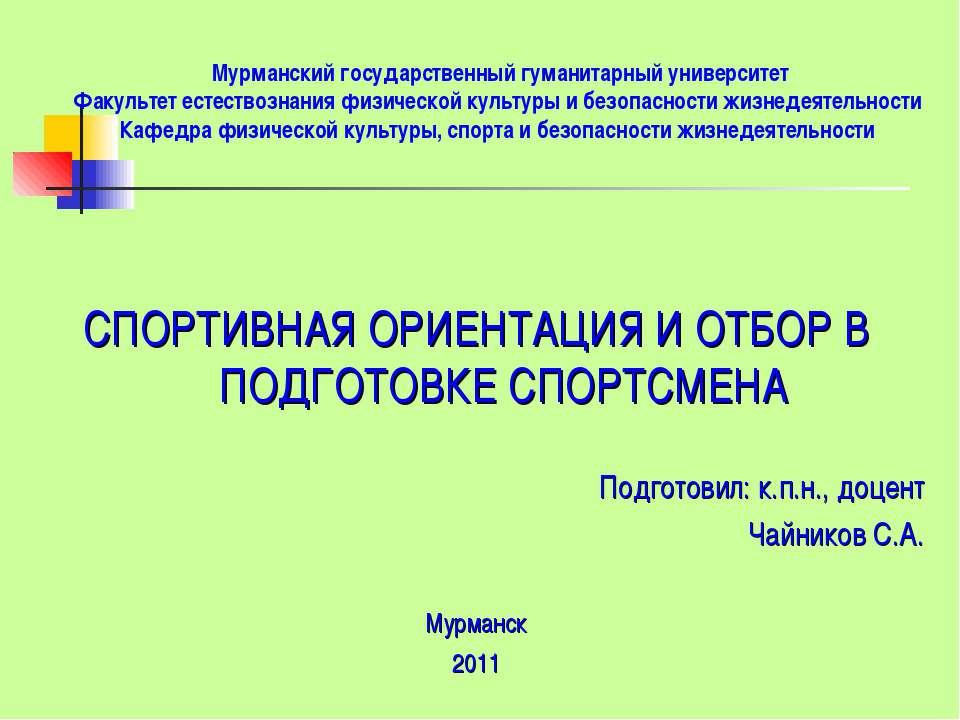 Мурманский государственный гуманитарный университет Факультет естествознания ...