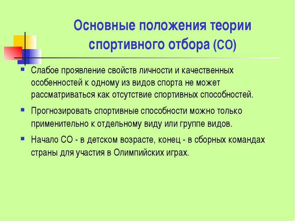 Основные положения теории спортивного отбора (СО) Слабое проявление свойств л...