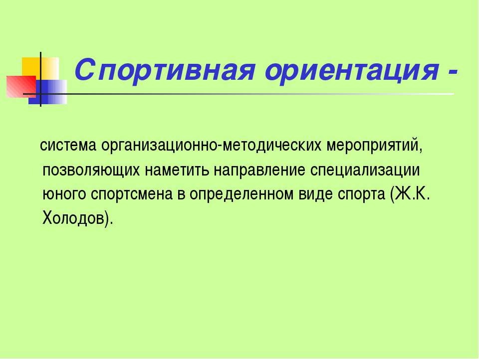 Спортивная ориентация - система организационно-методических мероприятий, позв...