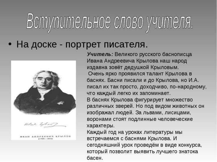 На доске - портрет писателя. Учитель: Великого русского баснописца Ивана Андр...