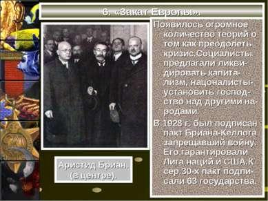 6. «Закат Европы». Появилось огромное количество теорий о том как преодолеть ...