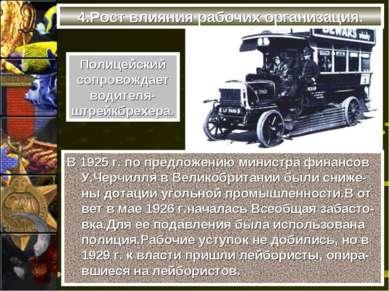 4.Рост влияния рабочих организация. В 1925 г. по предложению министра финансо...