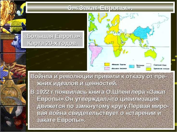 6. «Закат Европы». Войнпа и революции привели к отказу от пре-жних идеалов и ...