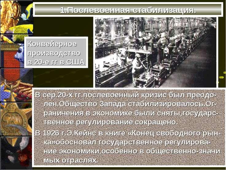 1.Послевоенная стабилизация. В сер.20-х гг.послевоенный кризис был преодо-лен...