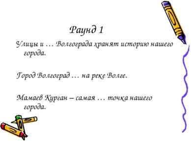 Раунд 1 Улицы и … Волгограда хранят историю нашего города. Город Волгоград … ...