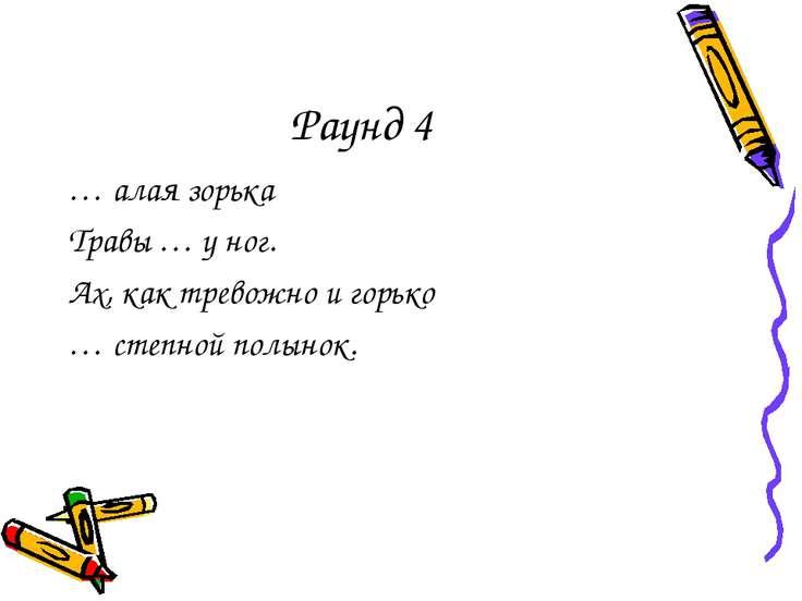 Раунд 4 … алая зорька Травы … у ног. Ах, как тревожно и горько … степной полы...
