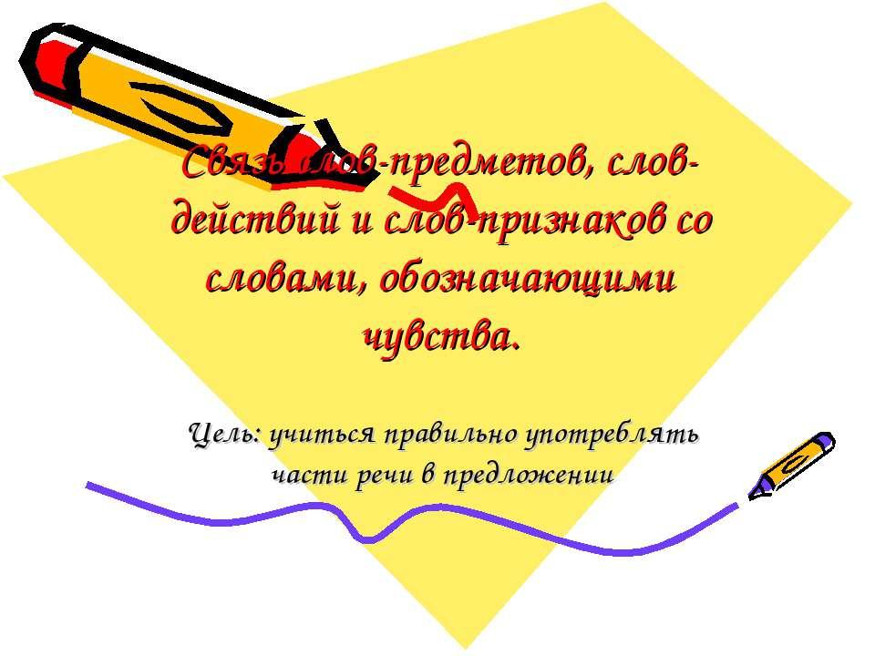 Связь слов-предметов, слов-действий и слов-признаков со словами, обозначающим...